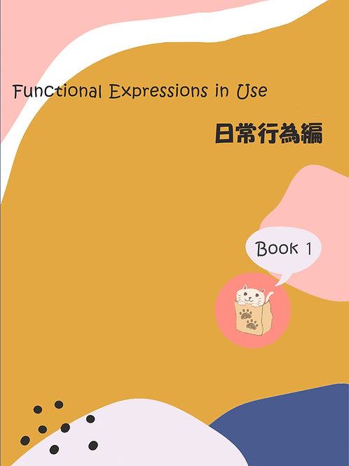Functional Expressions in Use:Book1:日常行為編