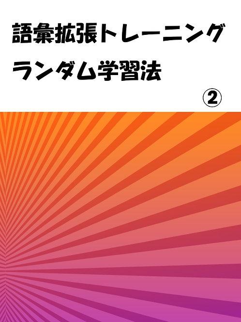 拡張語彙トレーニング ランダム学習法 Book 2