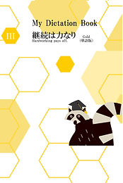 My Dictation Book Gold 単語版