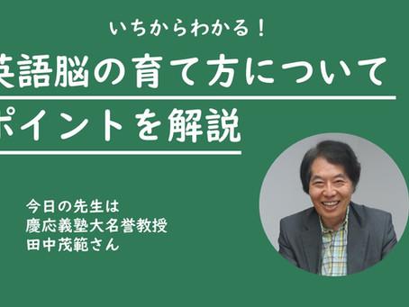 朝日新聞社---みらのび「英語脳とは?子どもの英語脳を鍛えるために必要な3条件と学習法を紹介!」