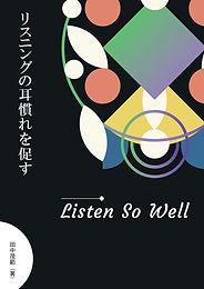 リスニングの耳慣れを促す Listen So Well