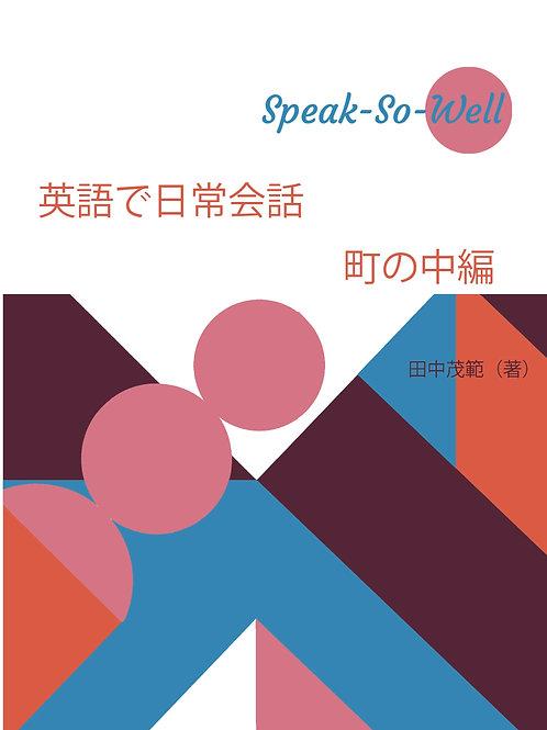 Speak-So-Well:英語で日常会話 町の中編
