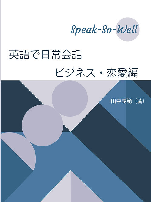 Speak-So-Well:英語で日常会話 ビジネス・恋愛編