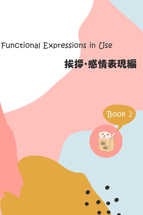 Functional Expressions in Use:Book2:挨拶・感情表現編
