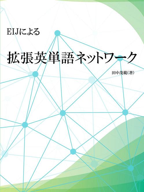 EIJによる 拡張英単語ネットワーク(無料サンプル)