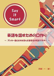 Sat it Smart