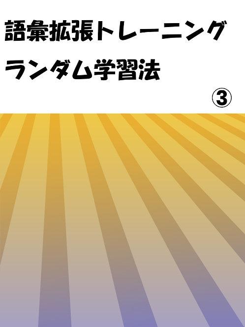 拡張語彙トレーニング ランダム学習法 Book3