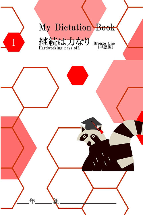 My Dictation Book 継続は力なり Bronze One(単語版)