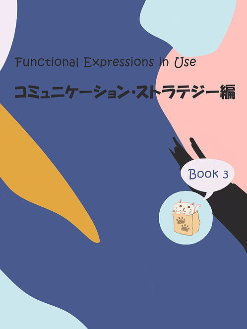 Functional Expressions in Use:Book3:コミュニケーションストラテジー編