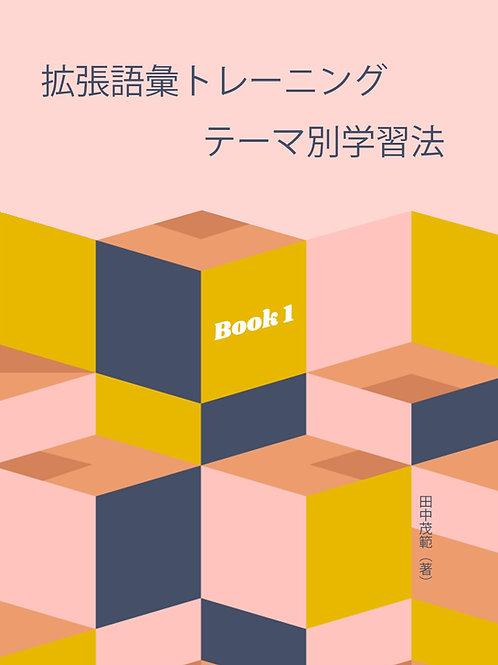 拡張語彙トレーニング テーマ別学習法 Book1