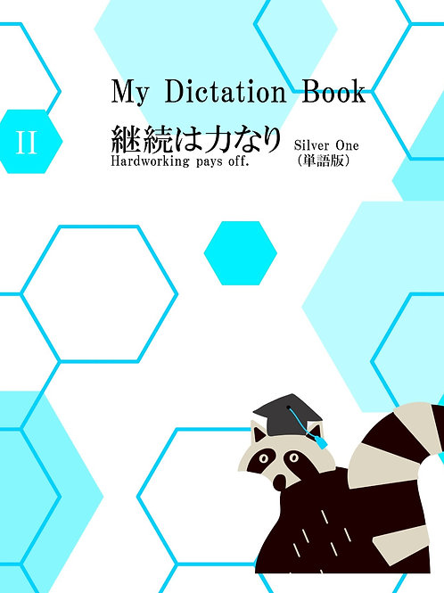 My Dictation Book 継続は力なり Silver One(単語版)