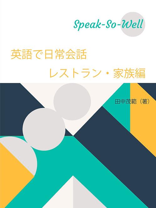 Speak-So-Well  日常で英語を語る レストラン・家族編(無料サンプル)