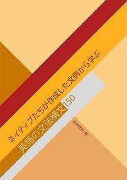 ネイティブたちが作成した文例から学ぶ英語の文法構文150