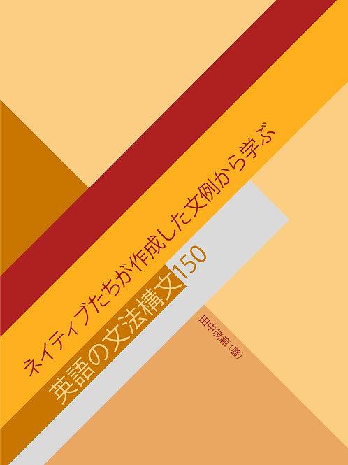 ネイティブたちが作成した文例から学ぶ   英語の文法構文150