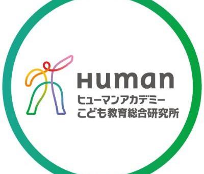 ヒューマンアカデミー・こども教育総合研究所に記事:「子どもの英語教育に必要なこと」