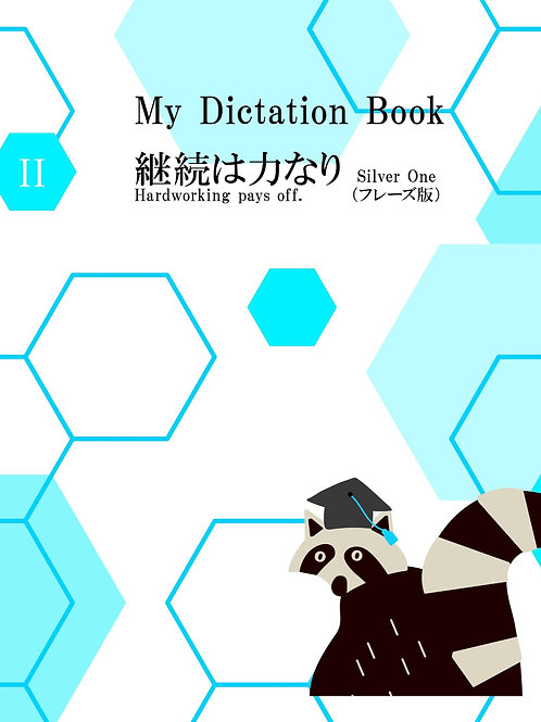 My Dictation Book: Silver フレーズ版