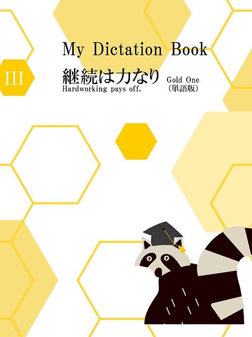 My Dictation Book 継続は力なり Gold One(単語版)