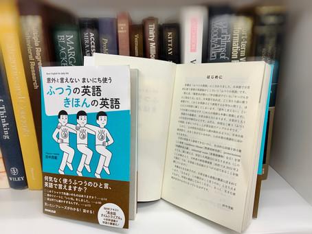 新しい本を出版しました。「意外と言えない まいにち使う ふつうの英語 きほんの英語」