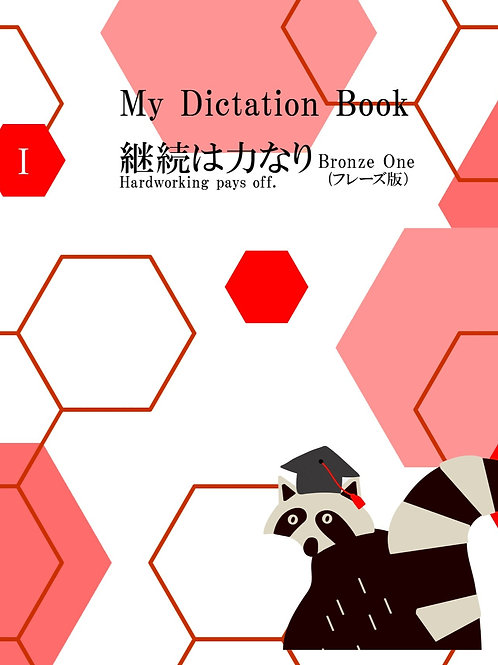 My Dictation Book: Bronze フレーズ版