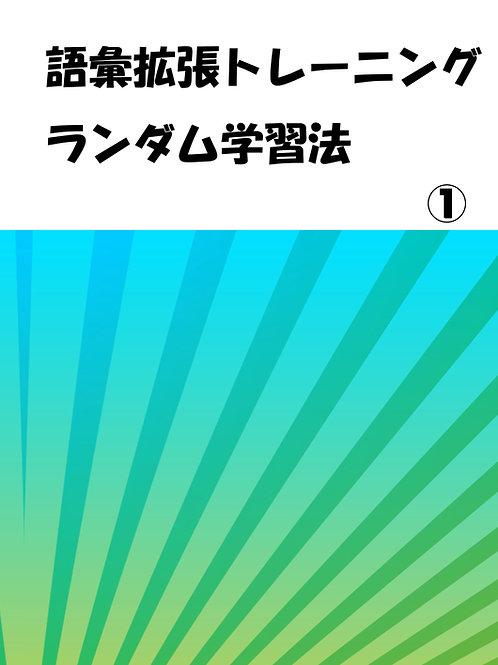 語彙拡張トレーニングランダ学習法1-5(無料サンプル)