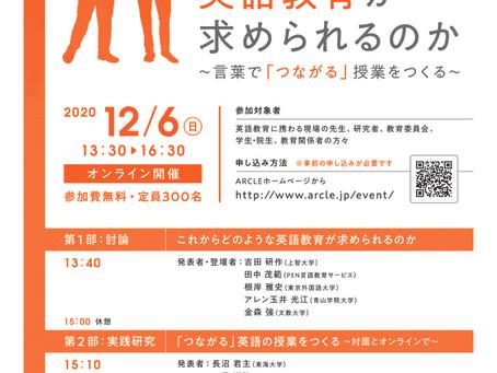 上智大学・ベネッセ 英 語 教 育シンポジウム:「これからどのような英語教育が求められるのか」が12月6日オンライン開催