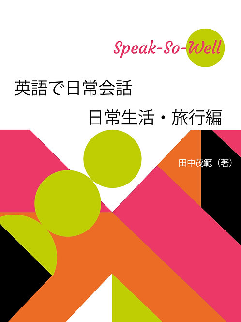 Speak-So-Well:英語で日常会話 日常生活・旅行編