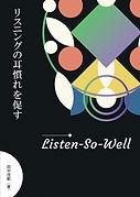 Listen%20So%20well%20printpack_edited.jp