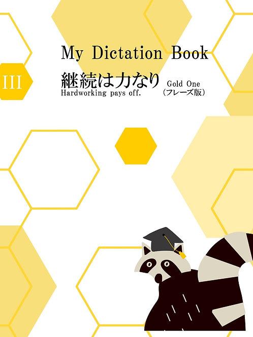 My Dictation Book: Gold フレーズ版