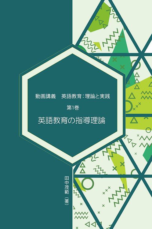 動画講義 英語教育:理論と実践 第1巻