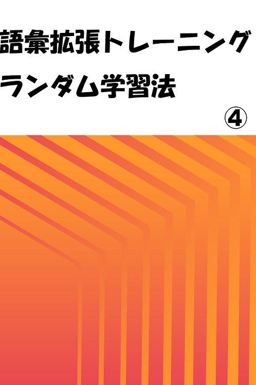 拡張語彙トレーニング ランダム学習法 Book4