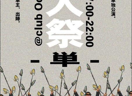 1000ju一人祭