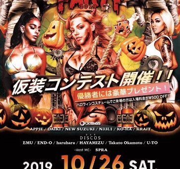 HALLOWEEN PARTY 2019