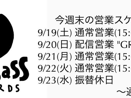 9/19〜22(連休)の営業スケジュールと営業時間変更のお知らせ