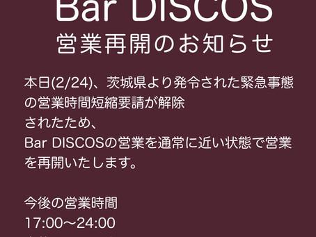 Bar DISCOS営業再開のと営業時間変更のお知らせ