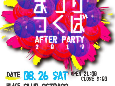 """""""非公式""""まつりつくばAfter Party"""