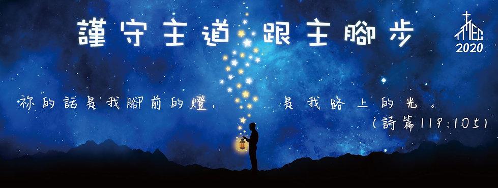 TMEC2020 banner3-01(小).JPG