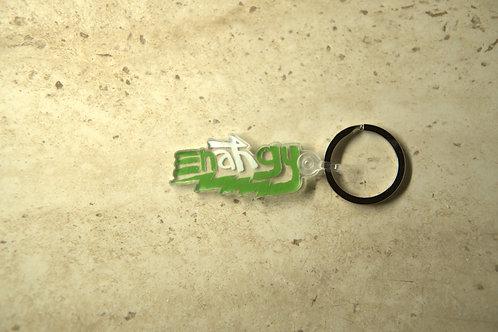 Enahgy Key Ring x1