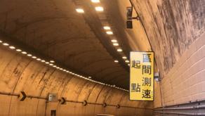Speed Limit Enforcement with LIDlight illuminators in Taiwan