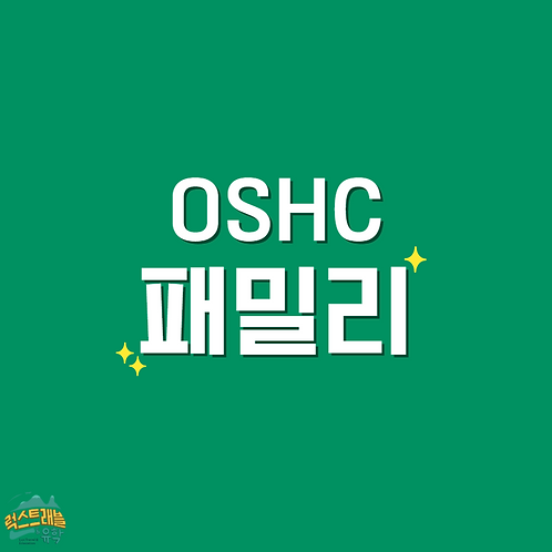 OSHC 특별한 패밀리 플랜