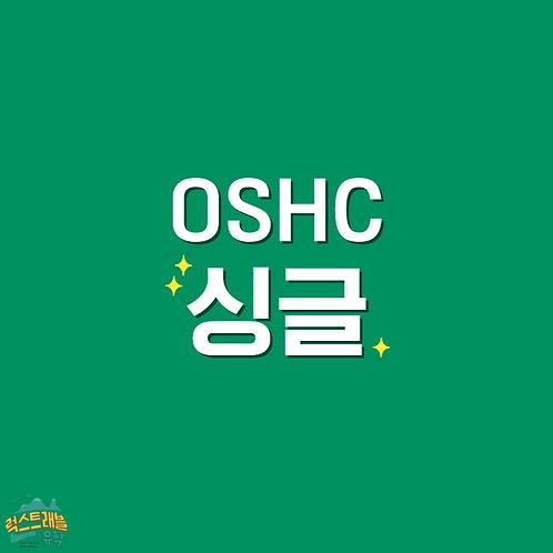 OSHC 프리미엄 싱글 플랜
