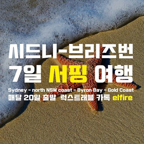 시드니-브리즈번 7일 서핑여행 / Dreaming since