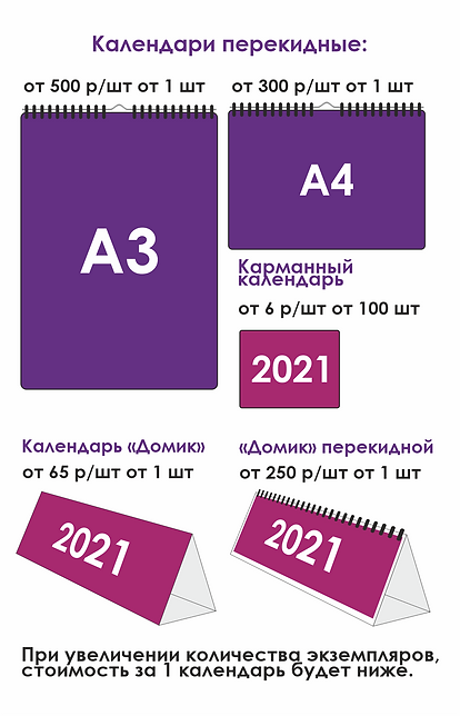 Календари 2021 2.png