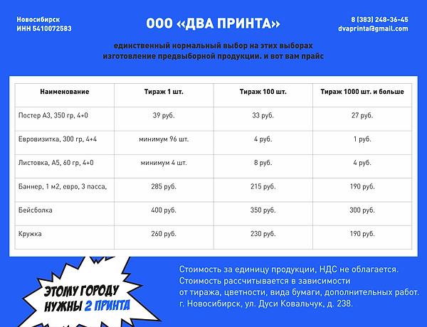 Obyavlenie_dlya_vyborov.png