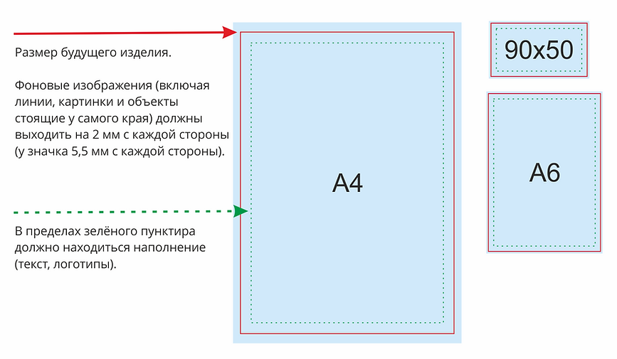 Kak_podgotovit_maket.png