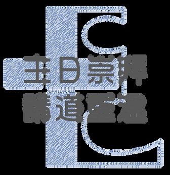 講道重溫logo.png