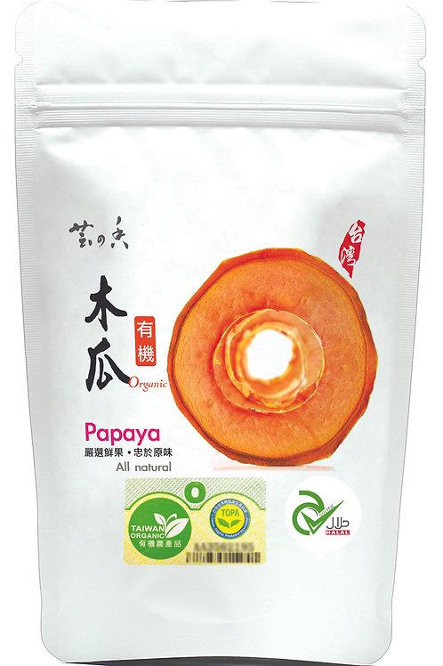 Papaya有機木瓜