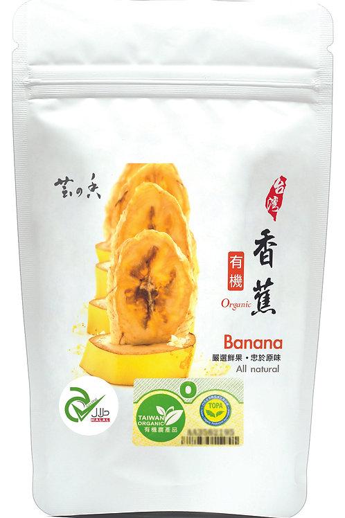 Banana有機香蕉