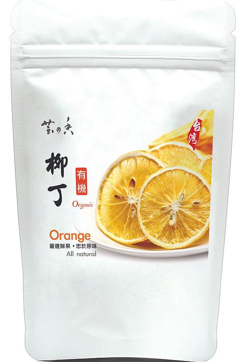 Orange有機柳丁