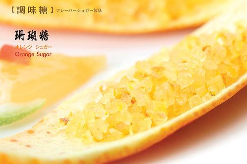 oranger sugar珊瑚糖