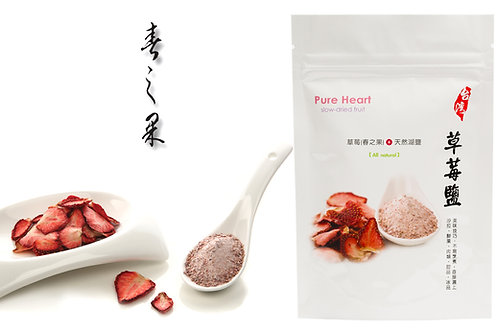 Strawberry salt草莓鹽